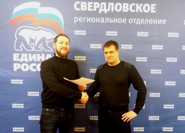 Продолжается прием заявлений на участие в предварительном голосовании «Единой России»