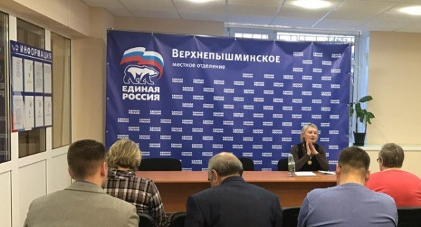 Верхнепышминские партийцы организовали обучающий семинар для общественников