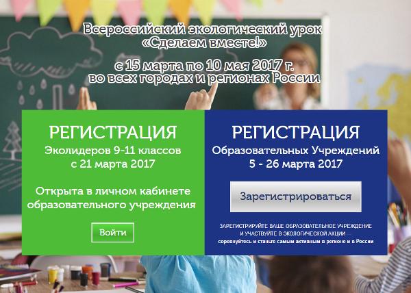 Прием заявок от школ на участие в акции «Сделаем вместе!» продлен до 26 марта