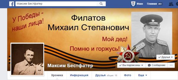 Свердловские единороссы поддержат проект «У Победы наши лица» флешмобом в соцсетях
