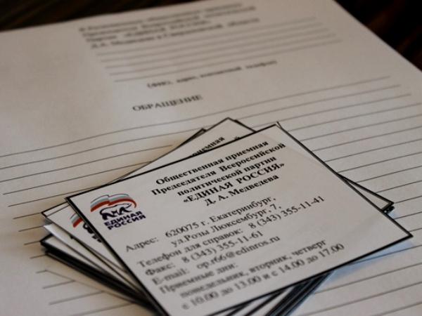 Обращение гражданина в приемную выявило ошибку в оценке кадастровой стоимости земельного участка