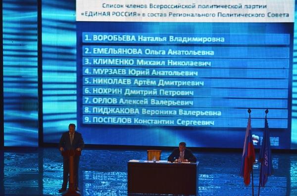 На региональной конференции обновлен состав РПС
