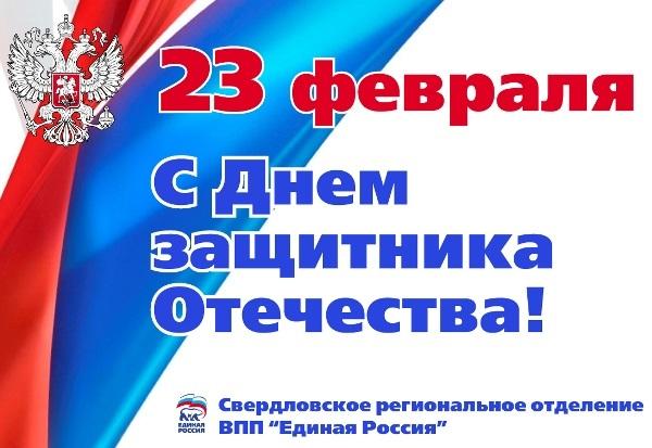 Свердловские партийцы поздравляют с Днем защитника Отечества