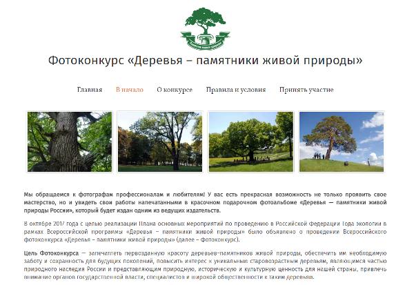 Свердловская область примет участие во всероссийском фотоконкурсе «Деревья – памятники живой природы»