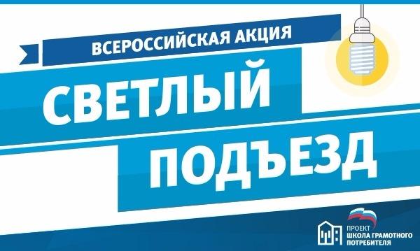 """""""Школа грамотного потребителя"""" подвела итоги всероссийской акции «Светлый подъезд»"""