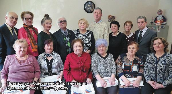 Труженики тыла готовы сотрудничать с «Единой Россией» в деле сохранения исторической памяти