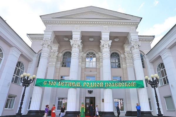 Евгений Куйвашев принял участие в праздничных мероприятиях, посвященных Дню металлурга и 300-летию Полевского