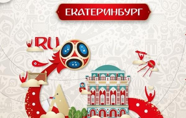 Приехали 100 тысяч человек: в Екатеринбурге подвели итоги чемпиона мира по футболу