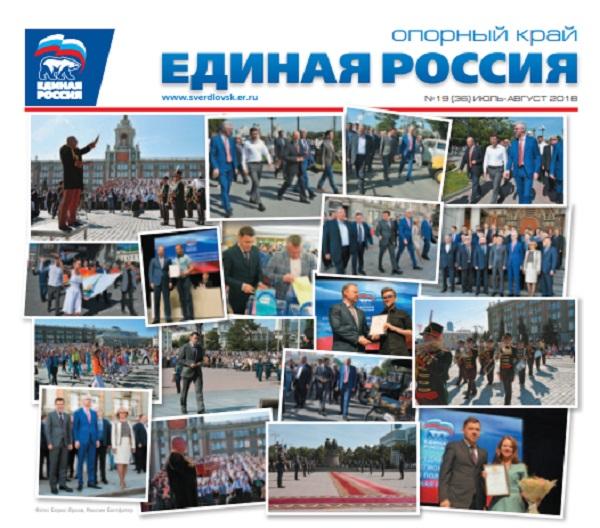 Вышел свежий номер газеты «Опорный край»