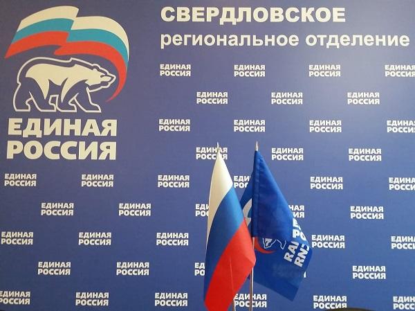 В Екатеринбурге прошел Региональный политсовет партии «Единая Россия»