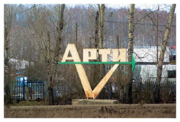 Артинские партийцы наметили план работы в рамках целей и задач, поставленных на XVIII Съезде