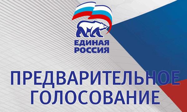 В Свердловской области стартовал Единый день предварительного голосования