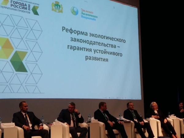 Сергей Никонов принял участие в форуме «Города России 2030»