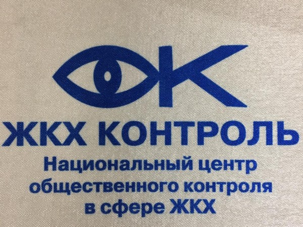 21 ноября состоится Всероссийский диктант ЖКХ