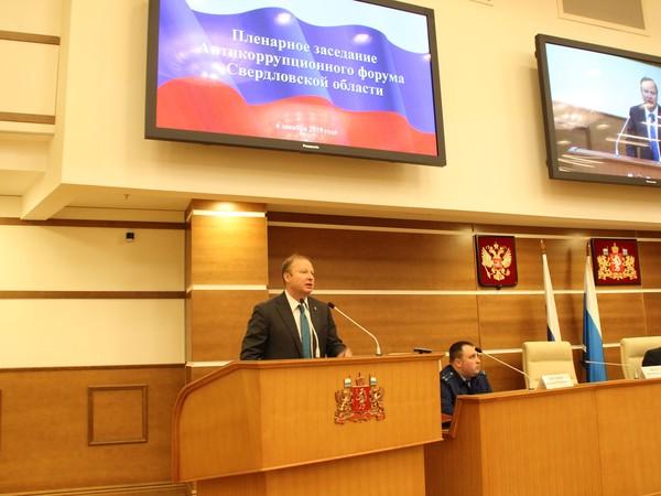 В Заксобрании Свердловской области состоялся антикоррупционный форум