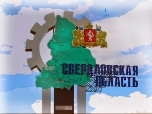 В Свердловской области принят бюджет на 2020 год