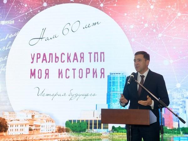 Евгений Куйвашев поздравил Уральскую торгово-промышленную палату с юбилеем