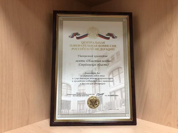 Центральный избирком РФ вручил «Областной газете» благодарность