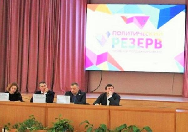 В Каменске-Уральском обсудили итоги молодежного конкурса «Политический резерв»