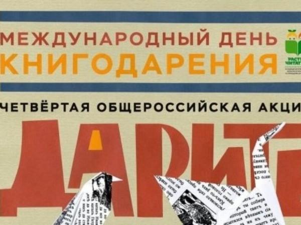 Партийцы приняли участие в акции книгодарения