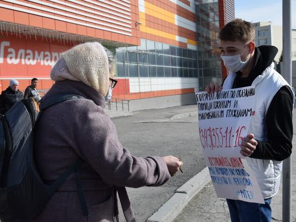 Волонтеры организовали пикеты с призывами оставаться дома