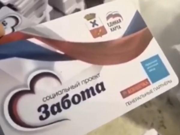 В Ирбите единороссы открыли пункт выдачи карт «Забота»