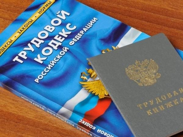 Свердловская область сформировала перечень предложений к изменениям в Трудовой кодекс
