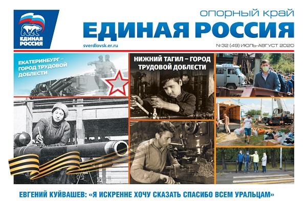 Вышел свежий номер газеты «Единая Россия. Опорный край»