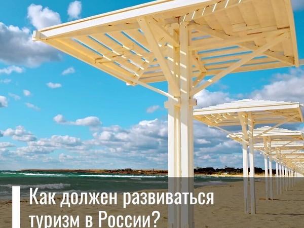 «Единая Россия» готовит изменения в законодательство о туризме