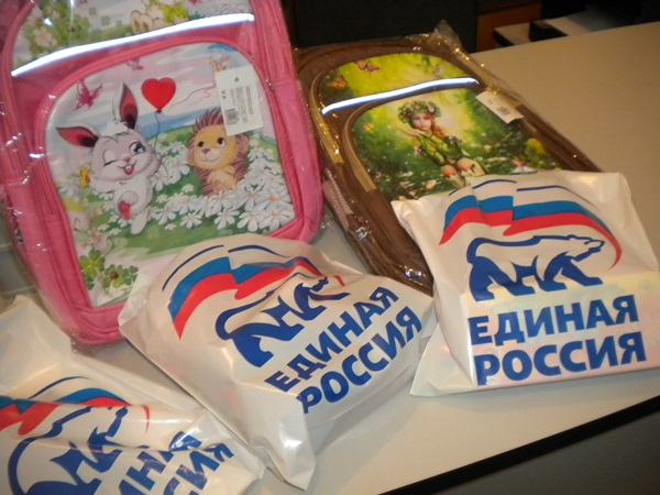 В преддверии 1 сентября «Единая Россия» проведет всероссийскую акцию «Собери ребенка в школу»