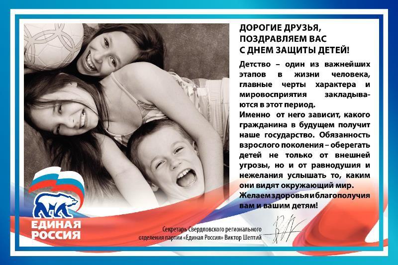 Глава района с днем защиты детей поздравление